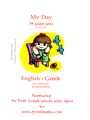 Learn the Greek Alphabet in less than 10 minutes - YouTube