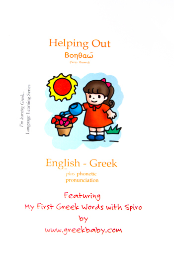 Greek Children's Book - I'm Learning Series - Helping Out Featuring My First Greek Words With